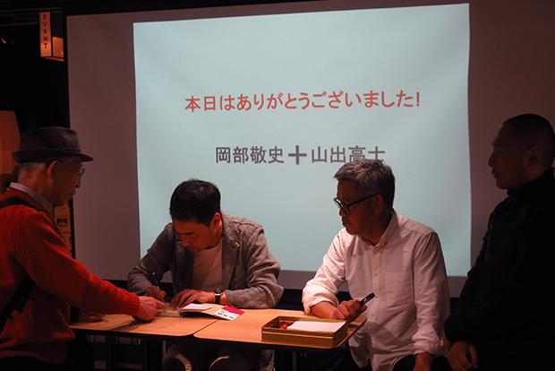 岡部敬史さん・山出高士さんトーク&サイン会