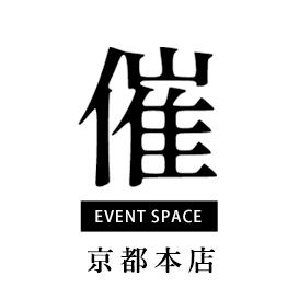 京都本店 EVENT SPACE