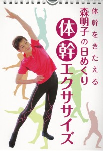 taikan exercise
