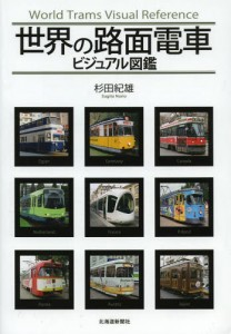 world trams visual reference