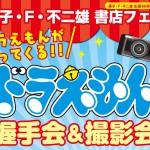 ドラえもんポスター【大垣書店豊中緑丘店】