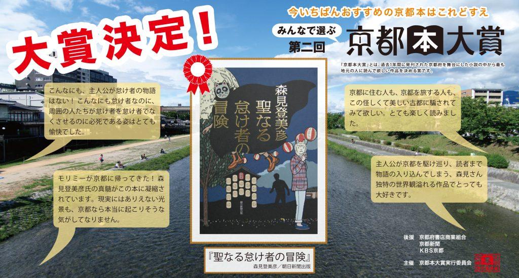 第二回京都本大賞1103発表