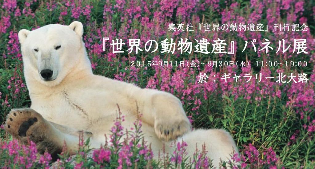 世界の動物遺産