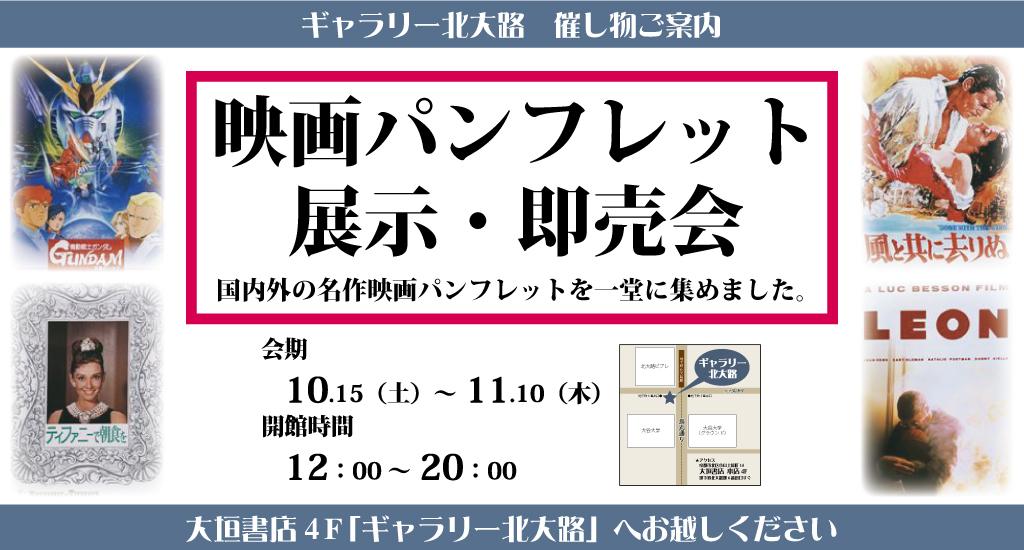 映画パンフレット展示即売会