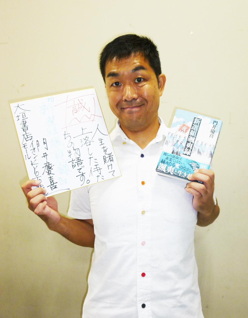 門井慶喜先生