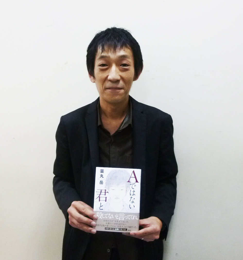 薬丸岳さん