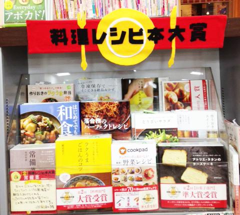 レシピ本大賞2