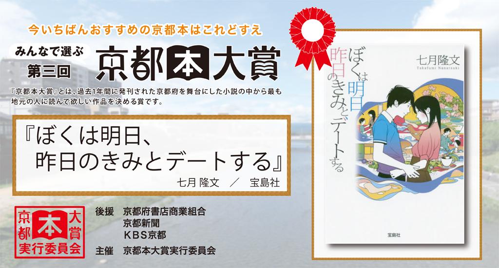 京都本大賞