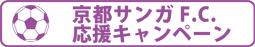 京都サンガF.C.応援キャンペーン