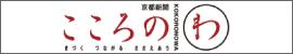 京都新聞「こころのわ」