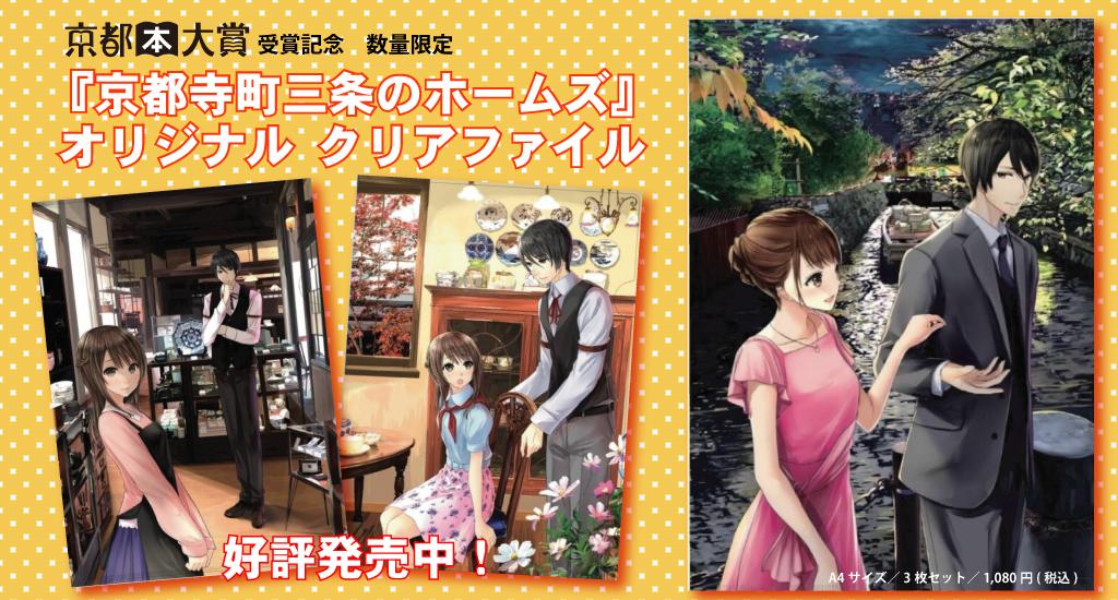 京都寺町三条のホームズの画像 p1_12