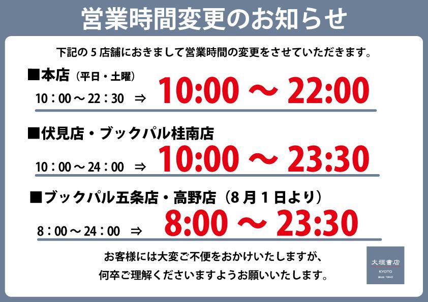 営業時間変更のお知らせ大垣書店...