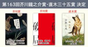 【サイネージ】第163回芥川賞・直木賞
