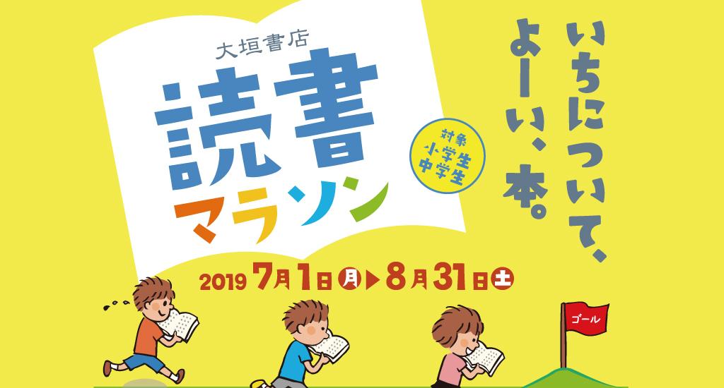 読書マラソン2019 開催中!