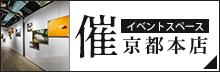 京都本店イベントスペース